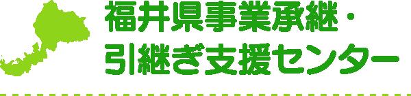 福井県事業承継・引継ぎ支援センター